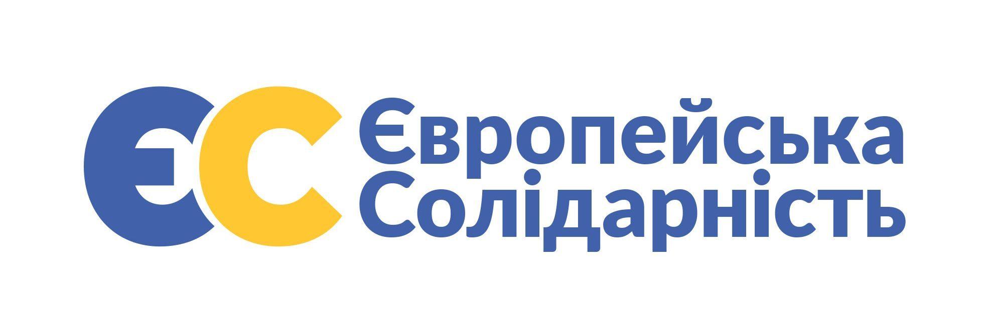 Європейська Солідарність – Дніпропетровська територіальна організація